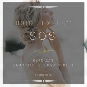 Курс BRIDE EXPERT