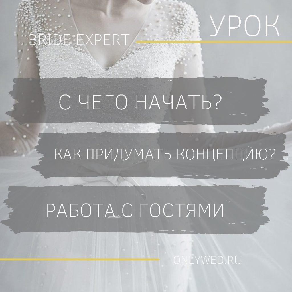 Концепция свадьбы